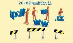 2018年SEO外链建设方法介绍