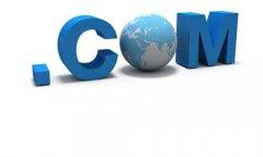 网站建设中域名的重要性
