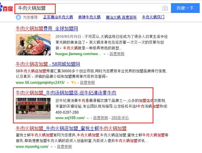 """SEO案例:""""牛肉火锅加盟""""2000指数3个月上首页"""